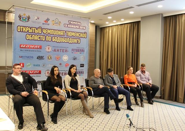 Пресс-конференция, посвященная открытому чемпионату по бодибилдингу