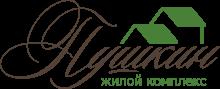 logotip_zhk_pushkin_14