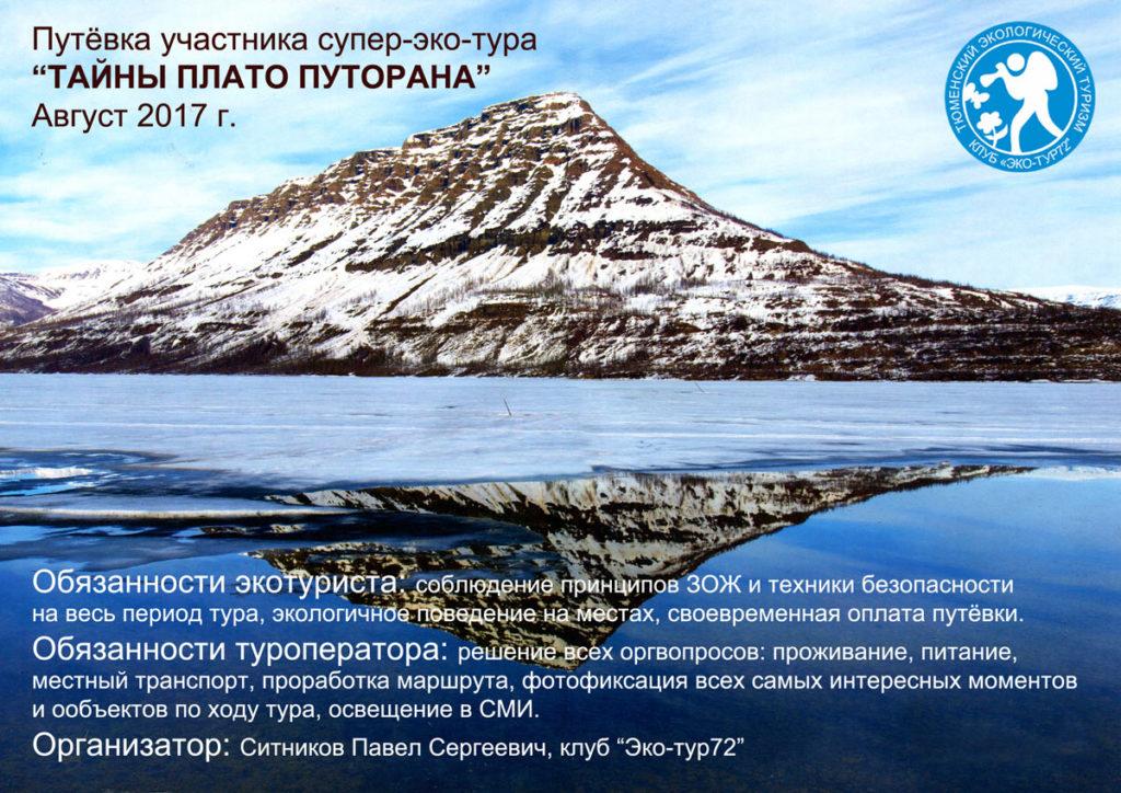 Тайны плато Путорана - 2017. Программа эко-тура