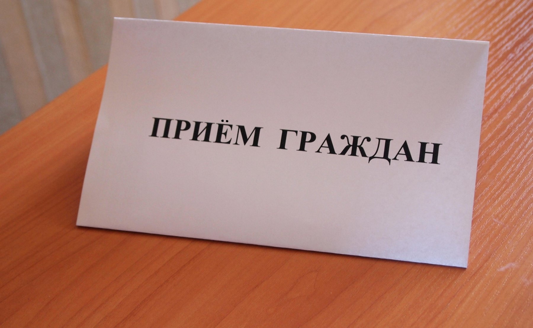 Общероссийский день приема жителей пройдет наНижегородской таможне 12декабря