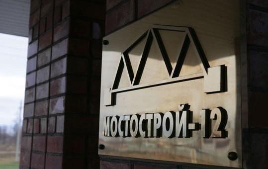 Генпрокуратура ищет людей, которых Мостострой-12 оставил без заработной платы