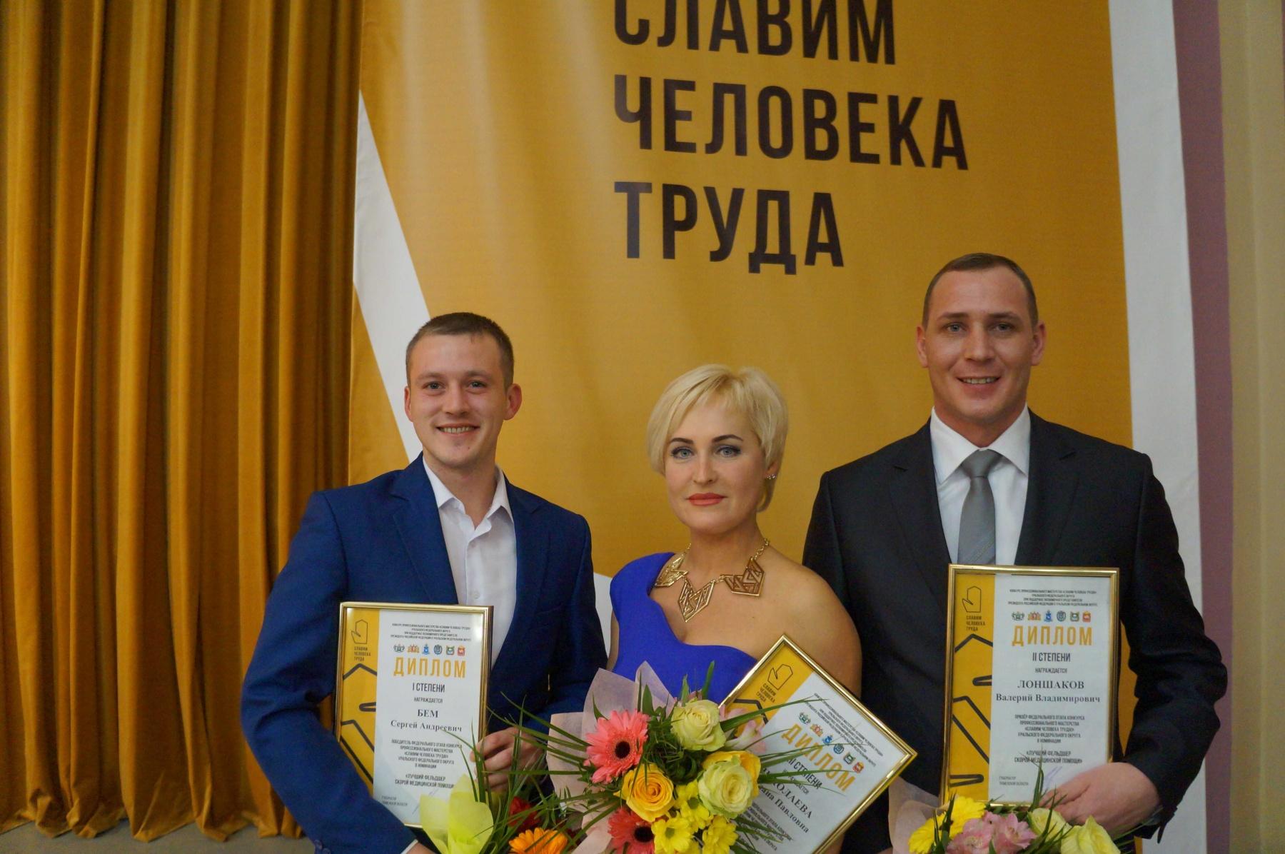 Фельдшер изНягани вошла вчисло лауреатов конкурса профмастерства «Славим человека труда!»
