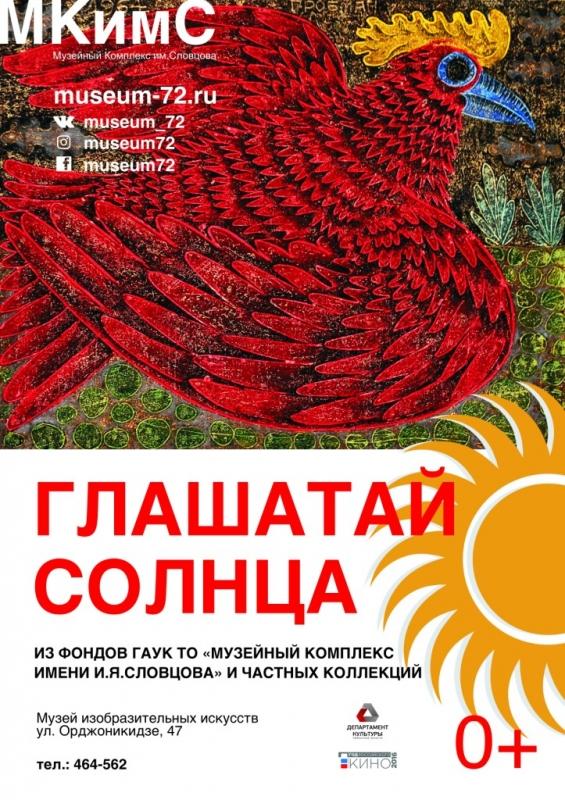 выставка «Глашатай солнца»