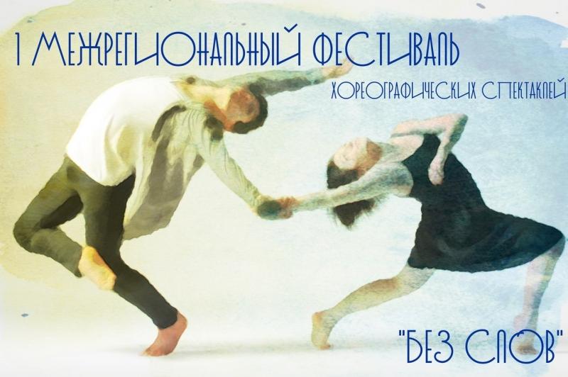 I Межрегиональный фестиваль хореографических спектаклей «Без слов»