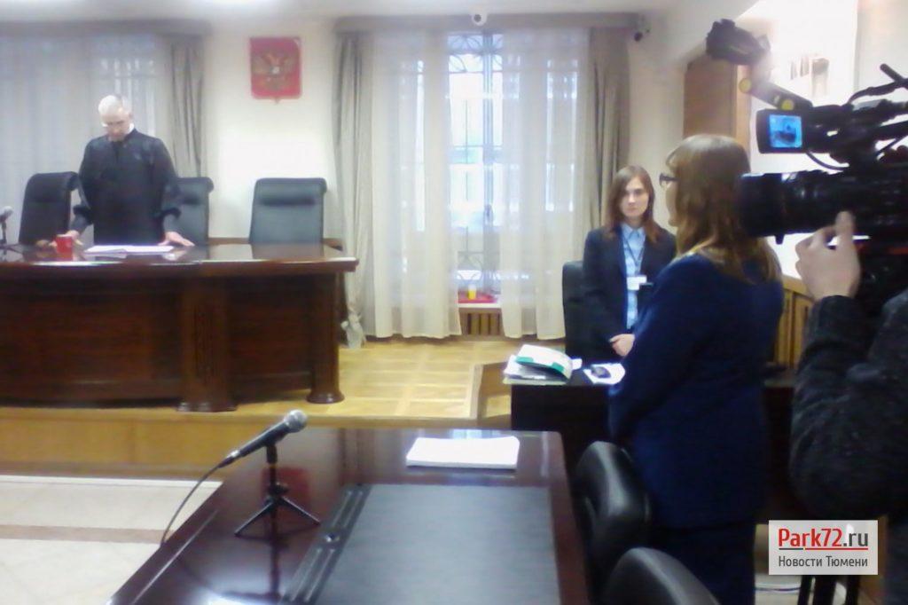 Заседание Тюменского областного суда