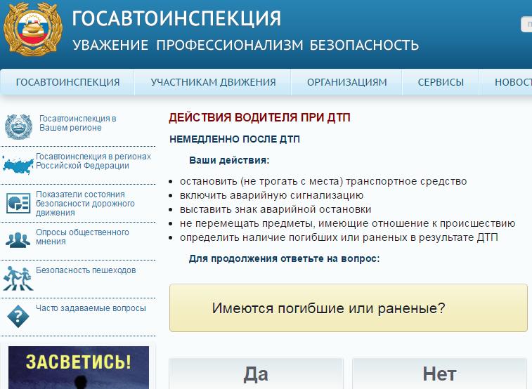 Оформить протокол при ДТП теперь можно без сотрудников Госавтоинспекции. Инструкция
