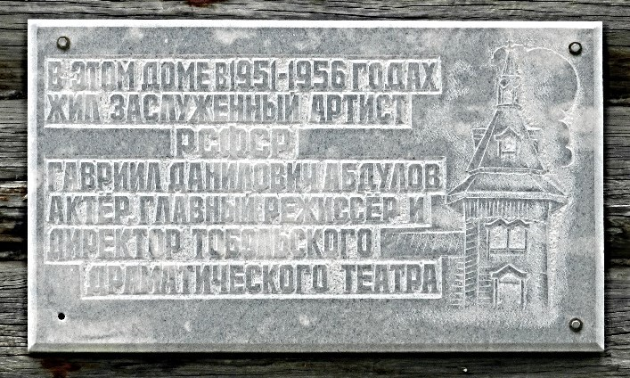 ВТобольске сгорел дом актёра Александра Абдулова