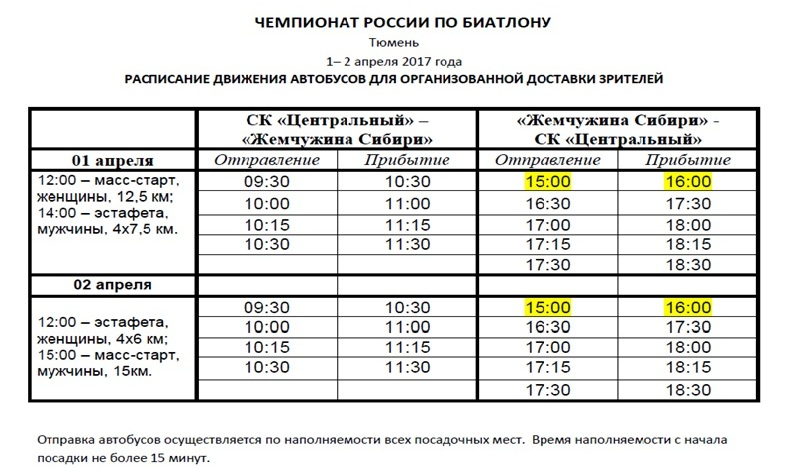 заказ билетов на автобус москва нижний новгород