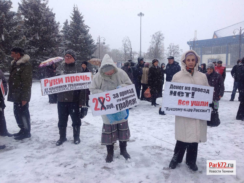 Участники митинга: тюменские власти обещали оставить стоимость проезда прошлой