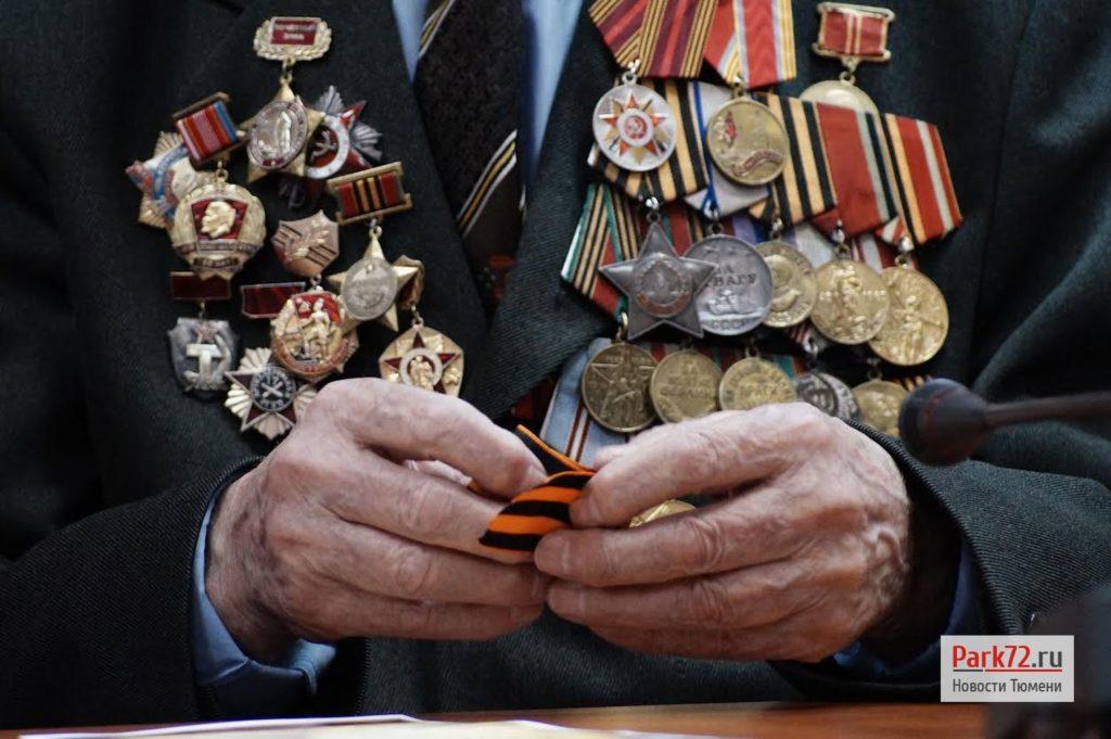 В Тюменской области в квартирах нуждается 38 ветеранов ВОВ
