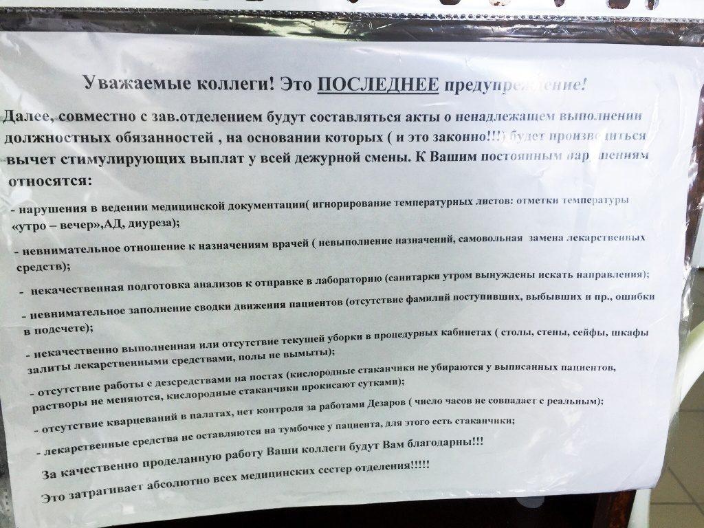 Адрес кемеровской областной больницы и