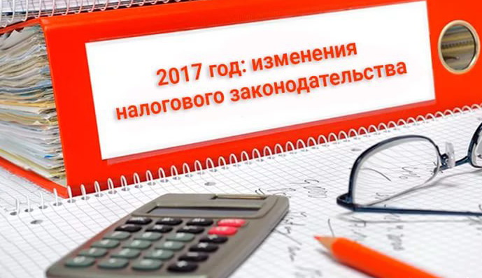 налоги в 2016 году какие изменения пфр