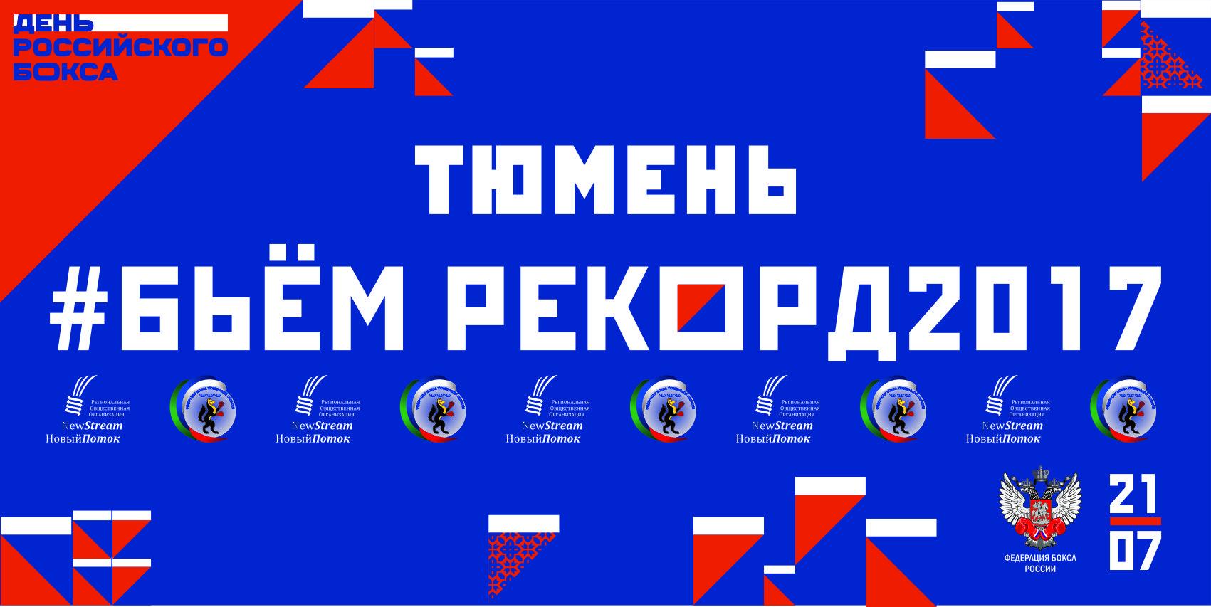 Нацентральной набережной Волгограда прошла массовая тренировка побоксу