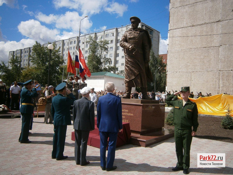 Монумент генералу Федюнинскому обошелся в6 млн. — Клуб ветеранов Тюмени