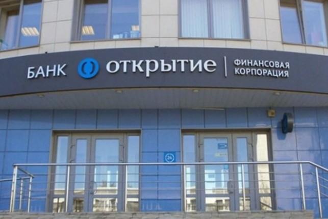 Банк «Открытие» штормит - ЦБ применил - курортные условия