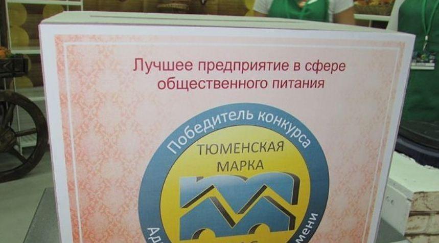 «Тюменская марка»:  блогеры и рядовые горожане впервые станут экспертами в выборе лучших товаров и услуг