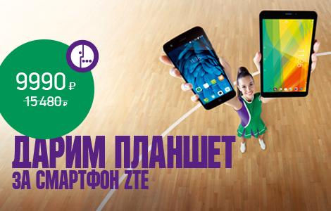 Мегафон планшет в подарок при покупке смартфона