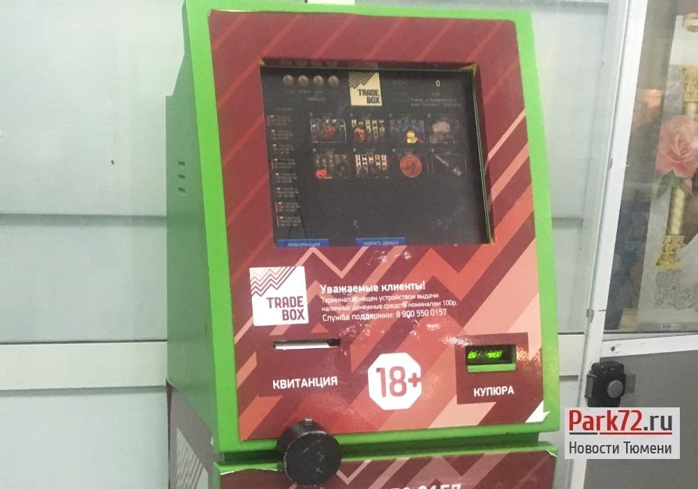 трейд бокс игровые автоматы играть бесплатно и без регистрации