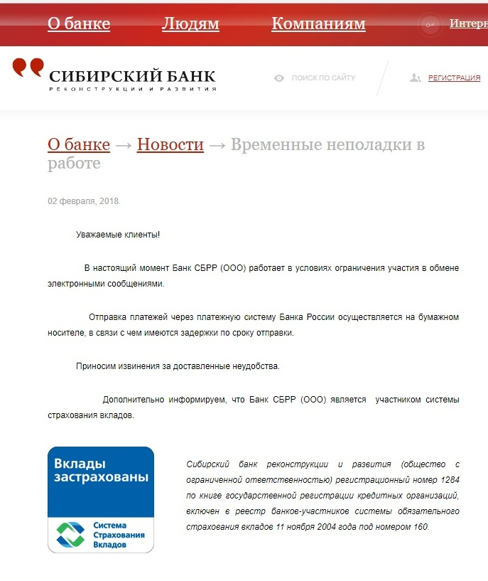 Центробанк отозвал лицензию утюменского Сибирского банка реконструкции иразвития