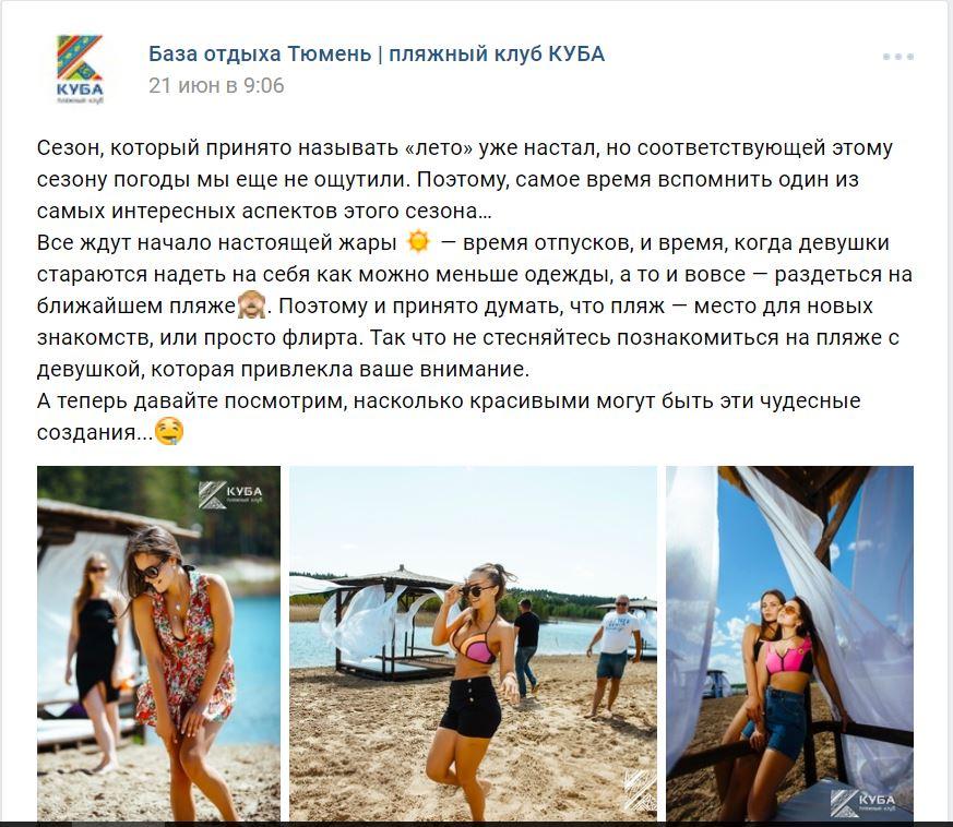 devushki-tyumeni-na-plyazhe-rolik