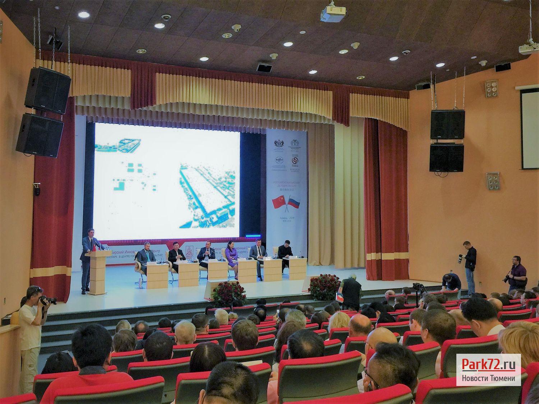 ВТюмени проходит Российско-Китайская деловая сессия