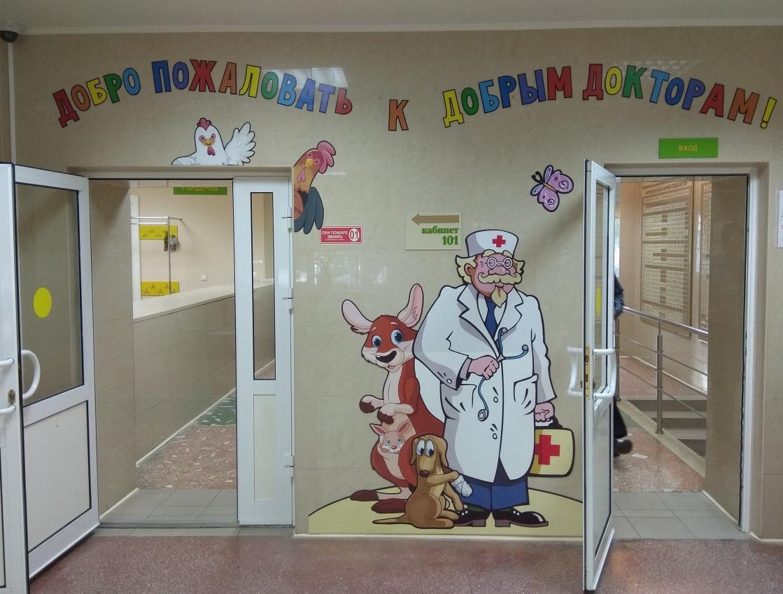 Поликлиника картинка детская