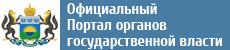 Официальный портал органов государственной власти