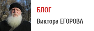 Блог Виктора Егорова