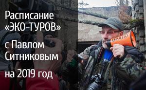 Расписание Эко-туров с Павлом Ситниковым